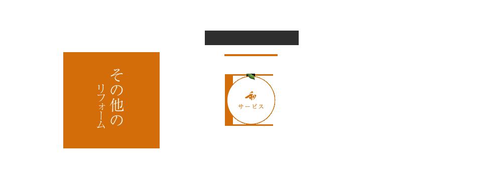 サービス<その他のリフォーム>